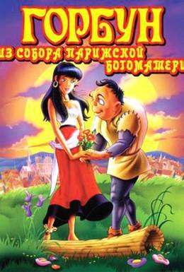 Постер фильма Горбун из Собора Парижской Богоматери (1996)