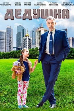 Постер фильма Дедушка (2016)