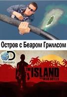 Discovery. Остров с Беаром Гриллсом (2015)