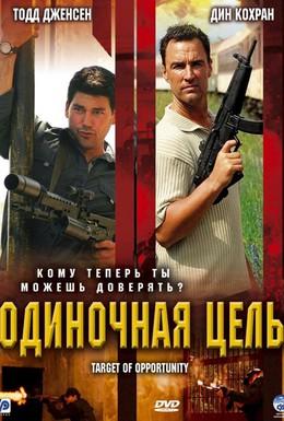 Постер фильма Одиночная цель (2005)