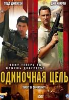 Одиночная цель (2005)