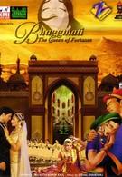 Бхагмати: Королева судьбы (2005)