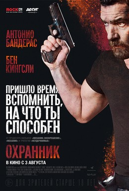 Постер фильма Охранник (2017)