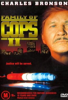 Постер фильма Семья полицейских 2: Потеря веры (1997)