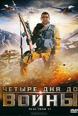 Постер фильма Четыре дня до войны (2008)