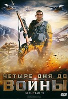 Четыре дня до войны (2008)