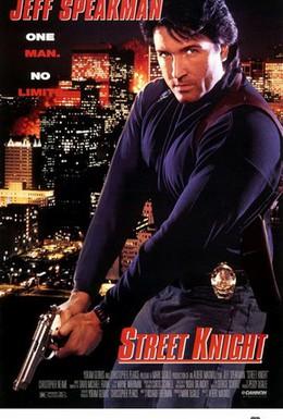 Постер фильма Уличный рыцарь (1993)