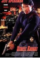 Уличный рыцарь (1993)