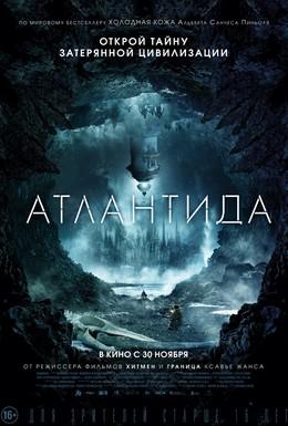 Постер фильма Атлантида (2017)