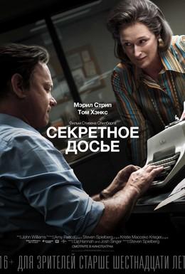Постер фильма Секретное досье (2017)