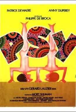 Постер фильма Психотерапевт (1981)