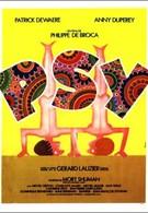 Психотерапевт (1981)