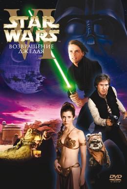 Постер фильма Звёздные войны: Эпизод 6 – Возвращение Джедая (1983)