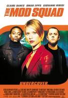 Отряд 'Стиляги' (1999)