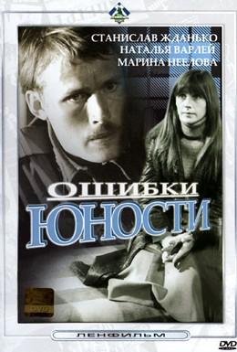 Постер фильма Ошибки юности (1978)