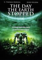 Когда Земля остановилась (2008)