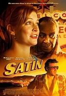 Сатин (2011)