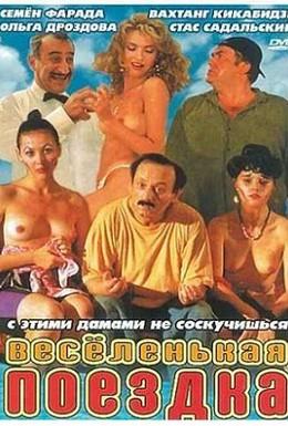 Постер фильма Весёленькая поездка (1994)