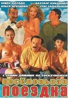 Весёленькая поездка (1994)