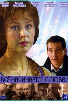 Постер фильма Всё начинается с любви (2004)