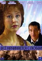 Всё начинается с любви (2004)