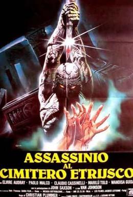 Постер фильма Убийство на кладбище этрусков (1982)