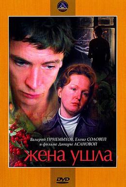 Постер фильма Жена ушла (1979)