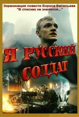Постер фильма Я русский солдат (1995)