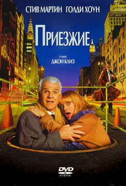 Постер фильма Приезжие (1999)
