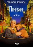 Приезжие (1999)