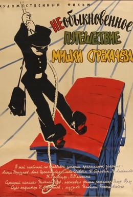 Постер фильма Необыкновенное путешествие Мишки Стрекачева (1959)