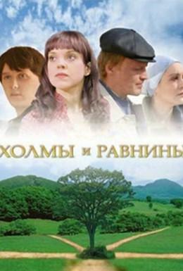 Постер фильма Холмы и равнины (2008)