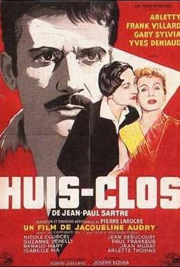 Постер фильма За закрытыми дверями (1954)