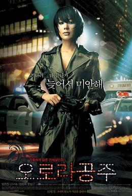 Постер фильма Принцесса Аврора (2005)