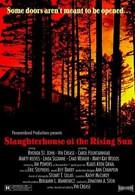 Мертвое шоссе (2005)