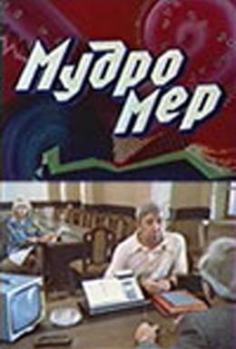 Постер фильма Мудромер (1988)