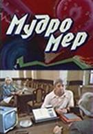 Мудромер (1988)