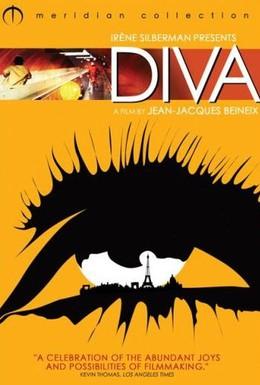 Постер фильма Дива (1981)