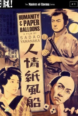 Постер фильма Человечность и бумажные шары (1937)