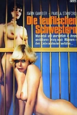 Постер фильма Дьявольские сёстры (1977)