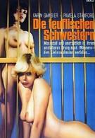 Дьявольские сёстры (1977)