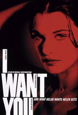 Постер фильма Я тебя хочу (1998)