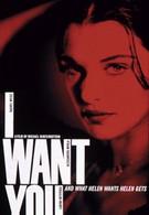 Я тебя хочу (1998)
