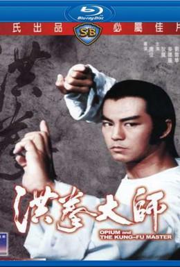 Постер фильма Опиум и мастер кунг-фу (1984)