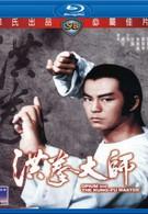 Опиум и мастер кунг-фу (1984)