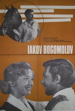 Постер фильма Преждевременный человек (1972)