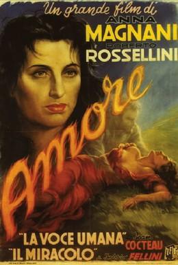 Постер фильма Любовь (1948)