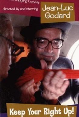 Постер фильма Береги правую (1987)