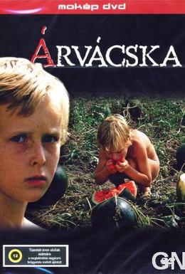 Постер фильма Сиротка (1976)