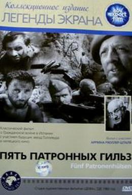 Постер фильма Пять патронных гильз (1960)